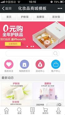 化妆品商城模板-手机版 beplay全站app安卓商城模板
