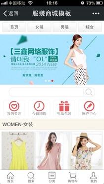 服装商城模板-手机版 beplay全站app安卓商城模板