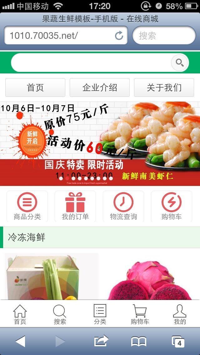 果蔬生鲜模板1-手机版 beplay全站app安卓商城模板