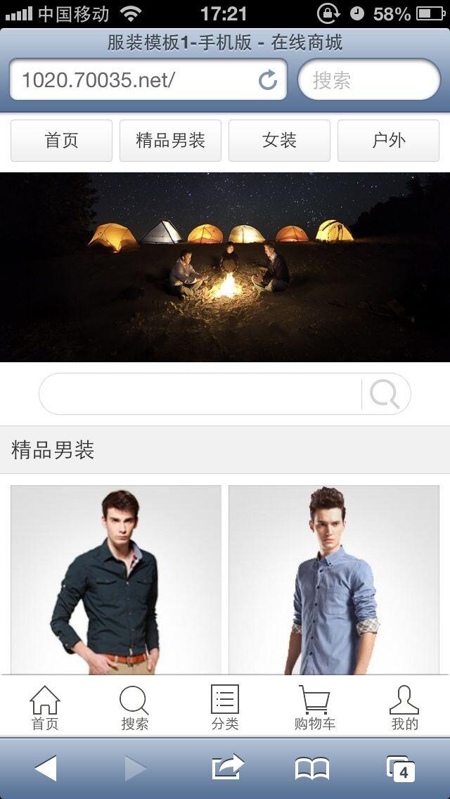 服装商城模板1-手机版 beplay全站app安卓商城模板