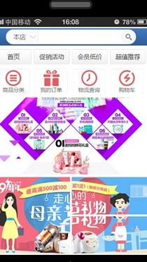 综合商城-入驻商家模版-手机版 beplay全站app安卓商城模板