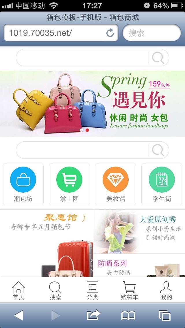 箱包模板-手机版 beplay全站app安卓商城模板