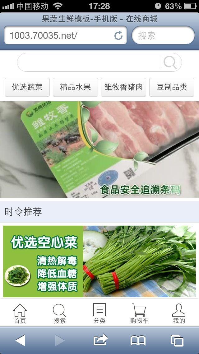 果蔬生鲜模板-手机版 beplay全站app安卓商城模板
